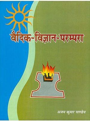 वैदिक विज्ञान परम्परा - Vedic Science and Tradition