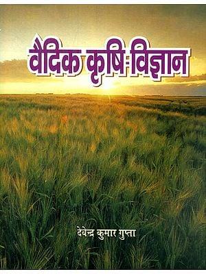 वैदिक कृषि विज्ञान - Vedic Agricultural Sciences