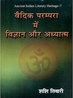 वैदिक परम्परा में विज्ञान और अध्यात्म - Science and Spirituality in Vedic Tradition