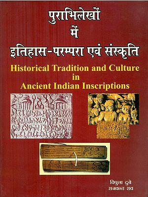 पुराभिलेखों में इतिहास-परम्परा एवं संस्कृति - Historical Tradition and Culture in Ancient Indian Inscriptions