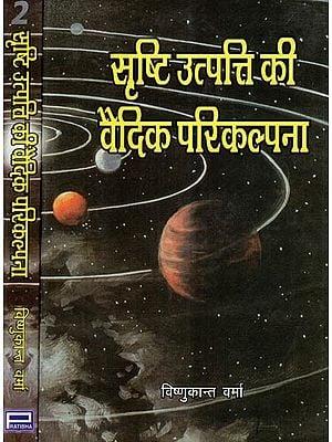 सृष्टि उत्पत्ति की वैदिक परिकल्पना- Vedic Hypothesis of Nature's Origin (Set of 2 Volumes)