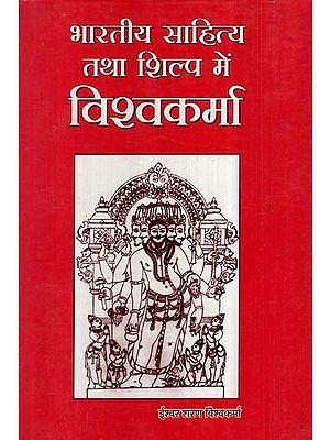 भारतीय साहित्य तथा शिल्प में विश्वकर्मा- Visvakarma in Indian Literature and Art
