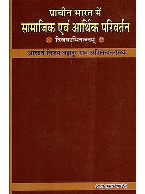 प्राचीन भारत में सामाजिक एवं आर्थिक परिवर्तन- Social and Economic Change in Ancient India- Vijayabhinandanam