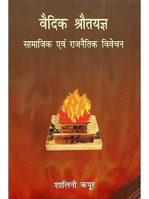 वैदिक श्रौतयज्ञ (सामाजिक एवं राजनैतिक विवेचन)- Vedic Srautayajna (Social and Political Discourse)