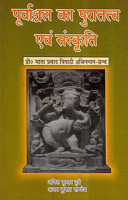 पूर्वाञ्चल का पुरातत्व एवं संस्कृति- Archeology and Culture of Purvanchal
