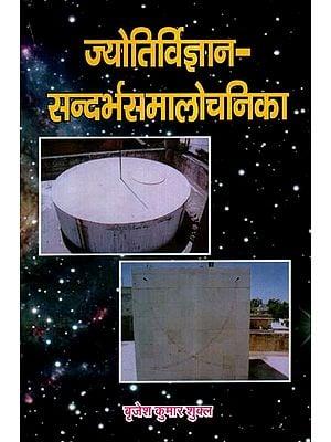 ज्योतिर्विज्ञान-सन्दर्भसमालोचनिका- Jyotirvigyan Sandarbh Samalochanika