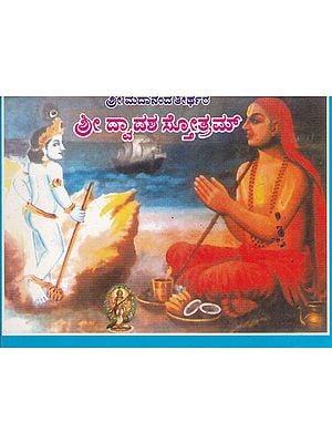 Dwadasha Stotram (Kannada)