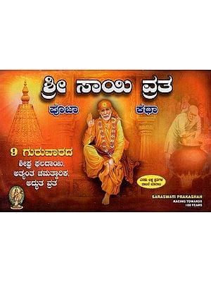 9 Guruvar Shri Sai Varta (Kannada)
