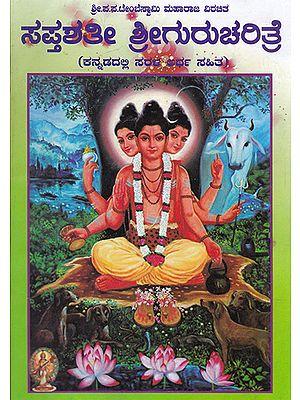 Saptashati Shri Gurucharitre (Kannada)
