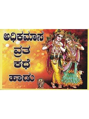 Adhikamaas Vrata Kathe Haadu (Kannada)