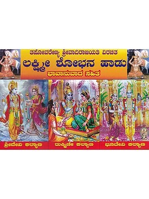 Lakshmi Shobhana Haadu (Kannada)