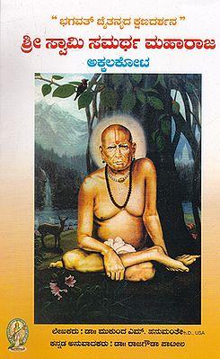 A Glimpse of Divinity Shri Swami Samarth Maharaj, Akkalkot (Kannada)