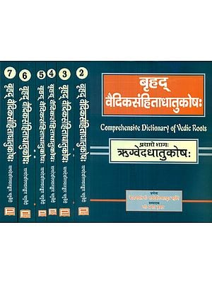बृहद वैदिकसंहिताधातुकोषः - Comprehensive Dictionary of Vedic Roots (Set of Seven Volumes)