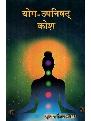 योग उपनिषद् कोश- Yoga-Upanishad Kosh