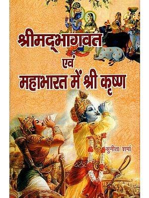 श्रीमद्भागवत एवं महाभारत में श्री कृष्ण- Shri Krishna in Srimad Bhagwat and Mahabharata
