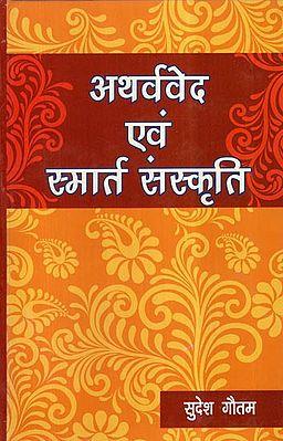 अथर्ववेद एवं स्मार्त संस्कृति- Atharvaveda and Smarta Culture