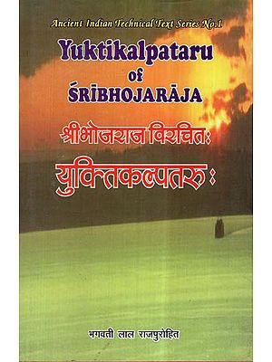 श्री भोजराज विरचित: युक्तिकल्पतरु: - Yuktikalpataru of Sribhojaraja (An Old and Rare Book)