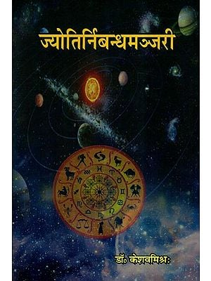 ज्योतिर्निबन्ध मञ्जरी- Jyotirnibandh Manjari