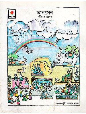 Tansen (Bengali)
