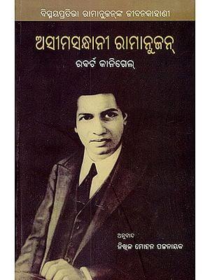 The Man Who Knew Infinity : A Life of Genius Ramanujan (Oriya)