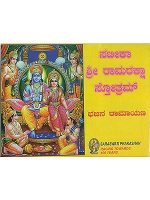 Shri Ram Raksha Stotram (Kannada)
