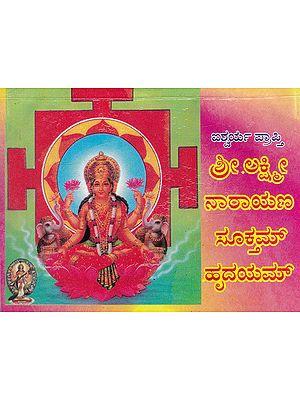 Shri Lakshmi Narayan Suktam Hridayam (Kannada)
