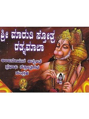 Shri Maruti Stotra Ratnamala (Kannada)
