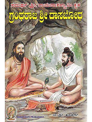 Grantharaj Shri Dasabodha (Kannada)