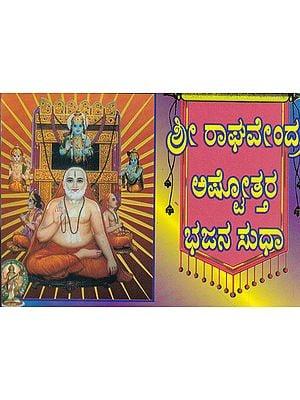 Shri Raghavendra Ashttotara Bhajansudha (Kannada)