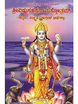 Shri Vishnu Sahasranama Stotram (Kannada)