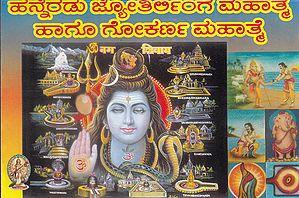 12 Jyotirlinga Mahatme & Gokarna Mahatme (Kannada)