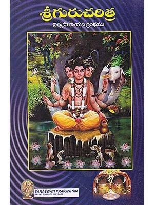 Shri Guruchritra (Kannada)