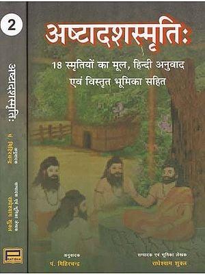 अष्टादशस्मृति: 18 स्मृतियों का मूल, हिन्दी अनुवाद- Ashtadash 18 Smritis (Set of Two Volumes)