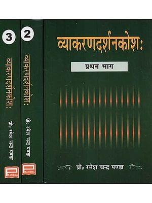 व्याकरणदर्शनकोश: - Vyakaran Darshan Kosh (Set of Three Volumes)