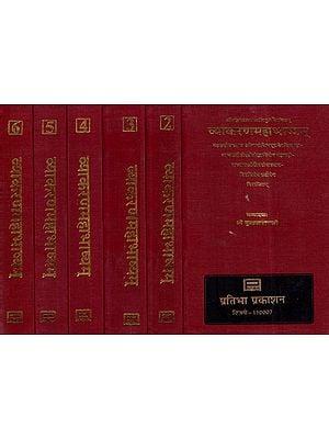 व्याकरणमहाभाष्यम्- Patanjali's Vyakarna Mahabhasya (Set of 6 Volumes)