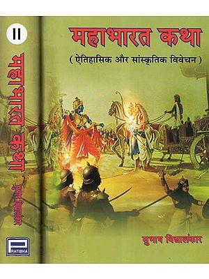 महाभारत कथा- ऐतिहासिक और सांस्कृतिक विवेचन - Mahabharat Katha- Historical and Cultural Interpretation (Set of Two Volumes)