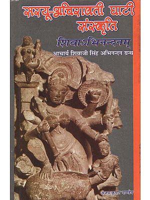 सरयू-अचिरावती घाटी संस्कृति - Sarayu-Achiravati Valley Culture- Sivabhinandanam (Prof. Shivaji Singh Felicitation Volume)