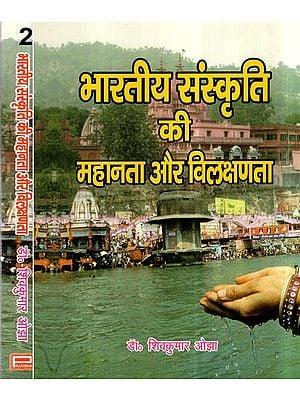 भारतीय संस्कृति की महानता और विलक्षणता- Greatness and Uniqueness of Indian Culture (Set of 2 Volumes)