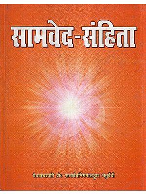 सामवेद - संहिता- Samaveda Samhita