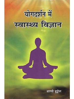 योगदर्शन में स्वास्थ्य विज्ञान - Health Science in Yoga Philosophy