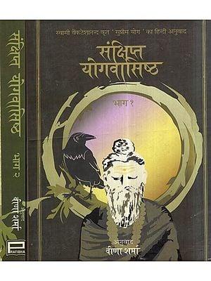 संक्षिप्त योगवासिष्ठ- Sanksipta Yogavasistha- Hindi Translation of The Supreme Yoga of Swami Venkatesanand (Set of 2 Volumes)