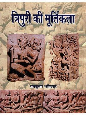त्रिपुरी की मूर्तिकला- Sculptural Art In Tripuri