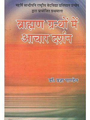 ब्राह्मण ग्रन्थों में आचार दर्शन - Acara-Darsana in Brahmana Literature