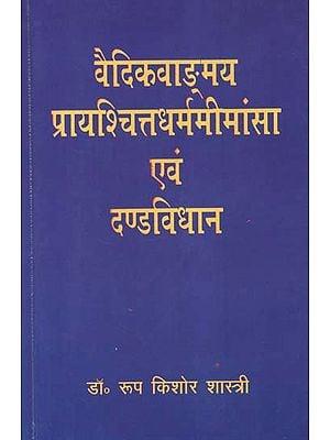 वैदिकवाङ्मय प्रायश्चित्तधर्ममीमांसा एवं  दण्डविधान - Concept of Expiation and Punishment in Vedic Literature