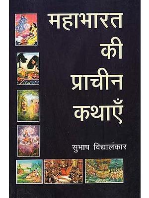 महाभारत की प्राचीन कथाएँ - Ancient Stories of Mahabharata