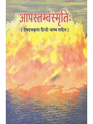 आपस्तम्बस्मृति: (देवदत्तकृपा हिन्दी भाष्य सहित) - Apastamba Smrtih (With Devadatta-Krpa Hindi Commentary)