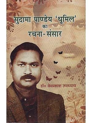 सुदामा पाण्डेय धूमिल का रचना संसार - Sudama Pandey Dhumil's Rachna Sansar