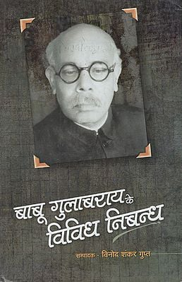 बाबू गुलाबराय के विविध निबन्ध - Miscellaneous Essays of Babu Gulab Rai (An Old Book)