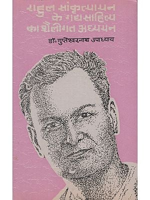 राहुल सांस्कृत्यायन के गद्य साहित्य का शैलीगत अध्ययन - A Stylistic Study of Prose Literature of Rahul Sanskritayan (An Old and Rare Book)