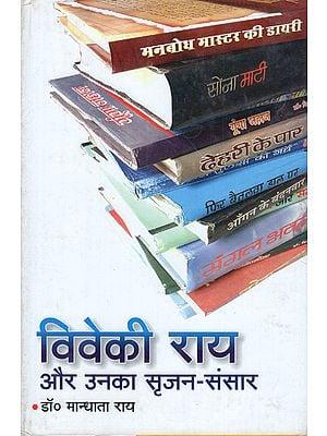 विवेकी राय और उनका सृजन संसार - Viveki Ray aur Unka Srijan Sansar (An Old Book)